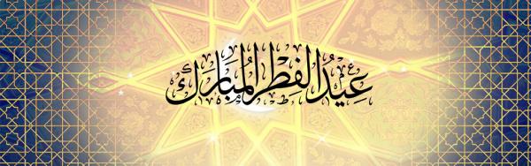 date-ramadan-fin-ramadan-aid-al-fitr