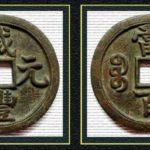 Imágenes e información de monedas antiguas del mundo